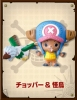 фотография One Piece W Mascot 2: Chopper