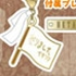 Axis Powers Hetalia Metal Charm Collection A: White Flag