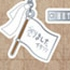 Axis Powers Hetalia Metal Charm Collection B: White Flag