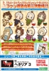 фотография es Series Rubber Strap Collection Hetalia Part 3: Liechtenstein