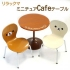 RE-MENT Rilakkuma Cafe Table
