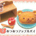 Rilakkuma Homemade Cooking: Apple Pie