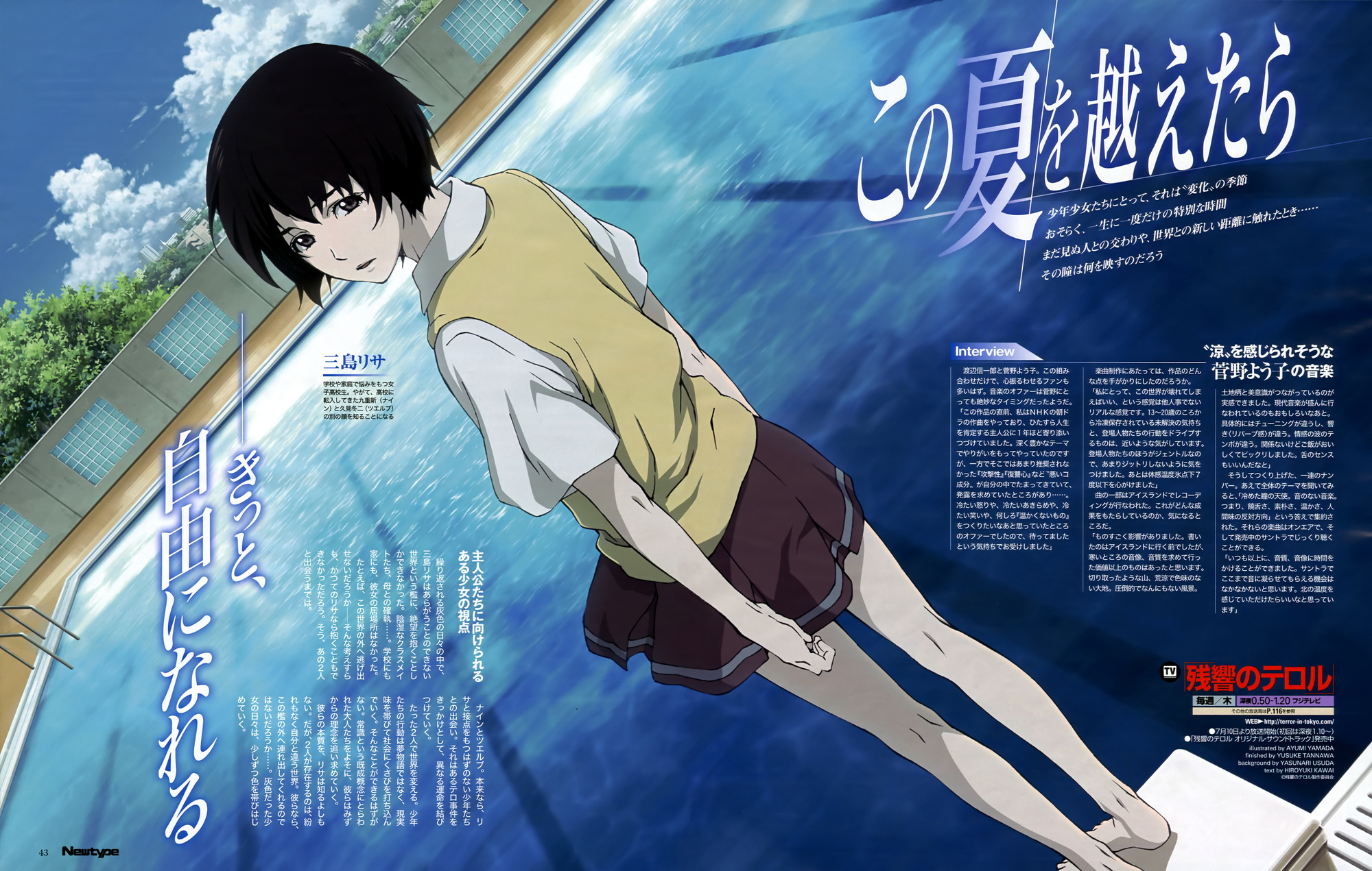 Zankyou no Terror - My Anime Shelf