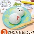 March Comes in Like a Lion Kawamoto Family's Dinner: Hina to ojii-chan no wagashi