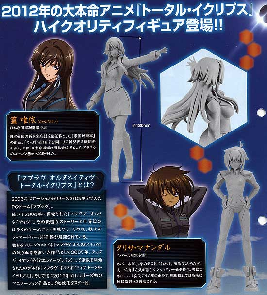 Muv-Luv Alternative Total Eclipse Figure Collection Pilots