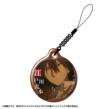 главная фотография Bungo Stray Dogs Smartphone Cleaner Design 04: Ranpo Edogawa