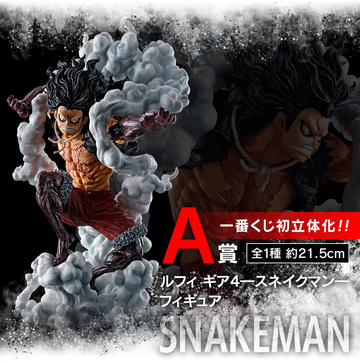 главная фотография Ichiban Kuji One Piece Battle Memories: Luffy Gear 4 Snakeman