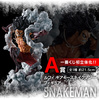 фотография Ichiban Kuji One Piece Battle Memories: Luffy Gear 4 Snakeman