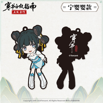 главная фотография Ren Zha Fanpai Zijiu Xitong ~The Animation~ Rubber Strap: Ning Yingying