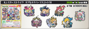 фотография Monster Strike Capsule Rubber Mascot Vol.18: King Arthur